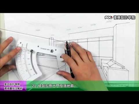 復興設計╱103年室內乙級考照術科透視題-髮廊繪製