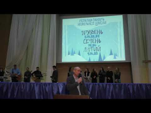 Церква Благодать Рівне: Оголошення 2020-01-19an