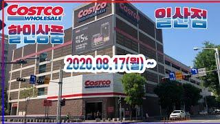 코스트코 일산점 8월 17일 할인정보