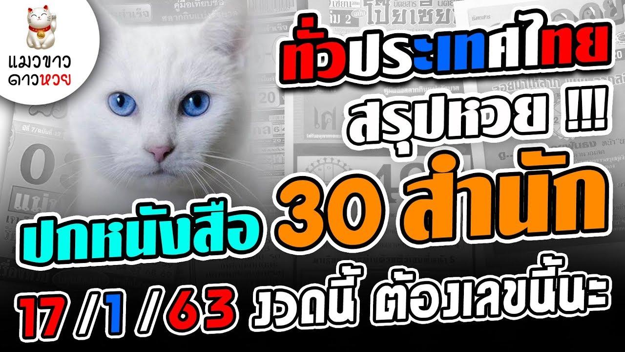 17/1/63 สรุป 30 ปกหนังสือหวย งวด 17 ม.ค. 63 มาแล้วจร้า !!! แมวขาว ดาวหวย