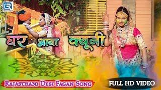 सुपरहिट फागण सॉन्ग 2018   घर आया क्यूनी Full   सोनल राइका,रवि बंजारा   Rajasthani Fagan Song