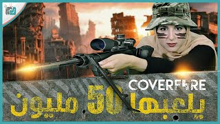 لعبة كوفر فاير Cover Fire | أقوى لعبة اكشن للاندرويد وايفون ملحمية screenshot 3