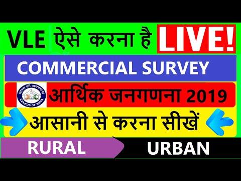 Commercial Economic Survey 2019 Live Process In Mobile Phone, 7th Economic Survey