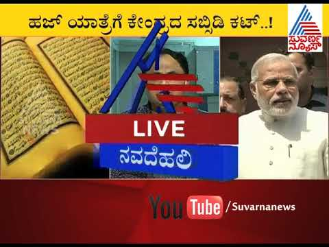 Haj Subsidy Reduced - Money to be used for Education | Suvarna News Exclusive