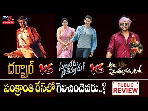 Ala Vaikunta Puram Lo VS Sarileru Neekevvaru Public Talk | Mahesh Babu VS Allu Arjun | TV5 Tollywood