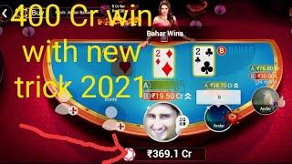 teenpattigold Andar Bahar card game trick 2021 400cr win 3patti andar Bahar screenshot 4
