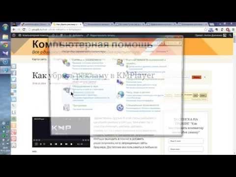 Как убрать рекламу в KMPlayer