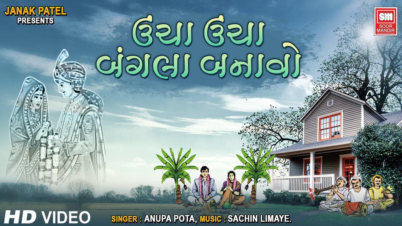 તમે ઊંચા ઊંચા બંગલા : લગ્ન ગીત  : Gujarati Lagna Geet : Kanku Chanti kankotri : Soormandir