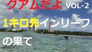 夜明けのサンゴTV103話 サンゴ水槽部のグアム5日間探検 タモンビーチ(...
