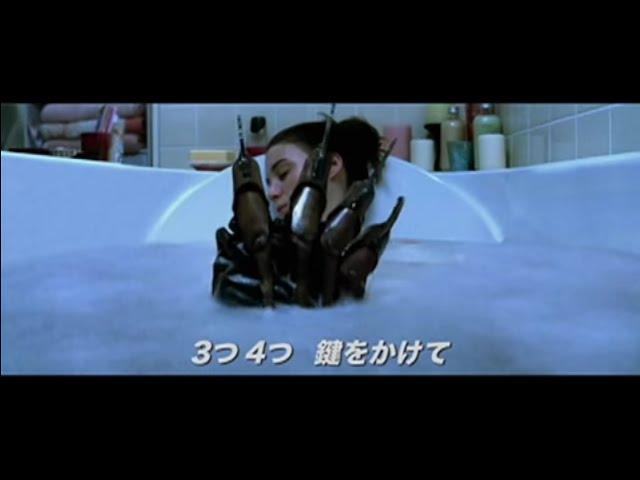 映画『エルム街の悪夢』予告編