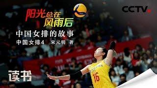 《读书》 20190929 宋元明《阳光总在风雨后:中国女排的故事》 中国女排4  CCTV科教