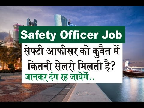 HSE Safety Officer Salary In Kuwait | Free Visa For Kuwait Jobs