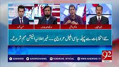 Raey Apni Apni | 2nd December 2017 | 92 News