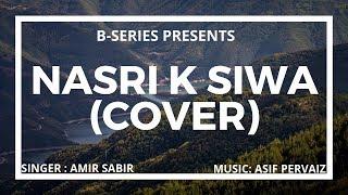 masihi geet 2017 nasri k siwa cover version