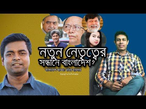 NEED FOR NEW LEADERSHIP IN BANGLADESH? II  Bangladesh Adda II Bangla InfoTube