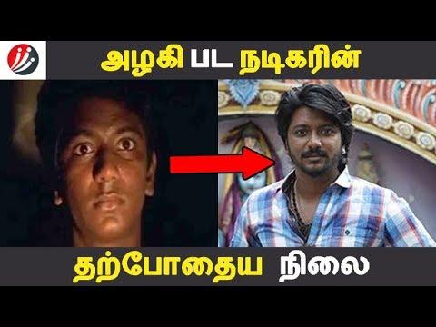 அழகி பட நடிகரின் தற்போதைய நிலை | Tamil Cinema | Kollywood News | Cinema Seithigal