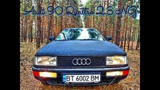 Тест Драйв Audi 90 Quattro 2.3NG 10V 136 сил