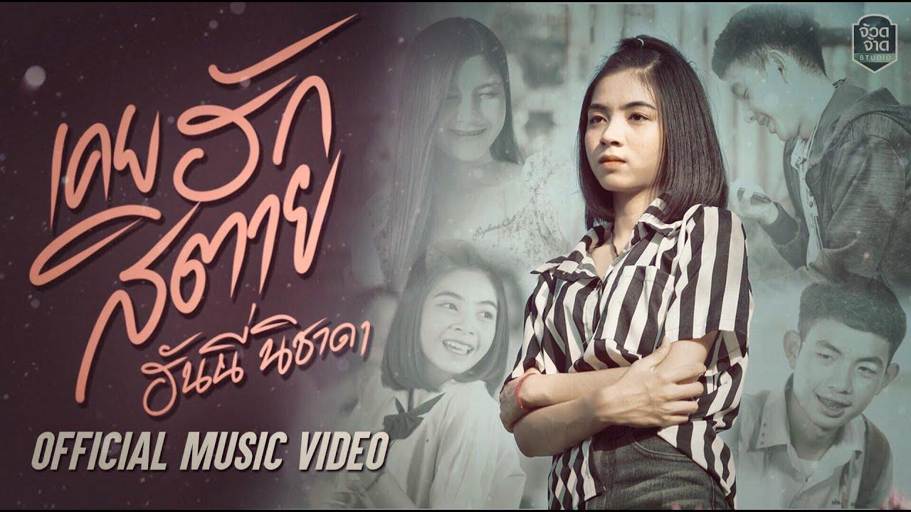 เพลงไทยใหม่ล่าสุด อัพเดท 22/3/2021 | เพลงใหม่ เพลงใหม่ล่าสุด