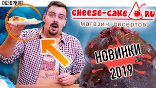 Доставка Cheese-сake.ru 🎂Мегасладкий обзор новинок 2019!