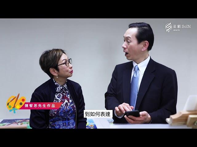 etnet社創SoIN【無障畫創大賽】頒獎典禮_陳智思先生短片
