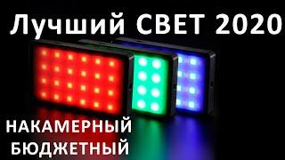 Обзор Viltrox Weeylite RB08P   компактный накамерный RGB свет для видео