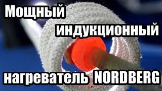 Мощный индукционный нагреватель NORDBERG HIF-1