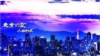 小田さまの代表曲のひとつ「東京の空」のインストゥルメンタルです。 音...
