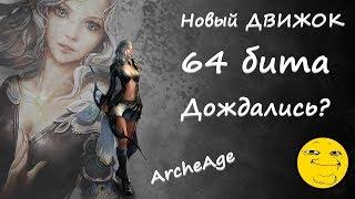 ArcheAge / Новый движок / Новый графон / 64 бита