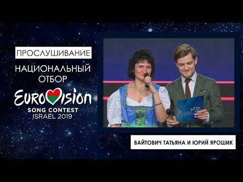 Тать�на Вайтович и Юрий Ярошик
