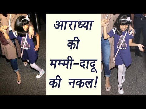 Aaradhya Bachchan MIMICS Amitabh Bachchan and Aishwarya Rai Bachchan; Watch Video | FilmiBeat