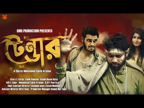 Tender ( টেন্ডার) Bangla Short Film | GMG Production | Mohammad Sakib Al Islam