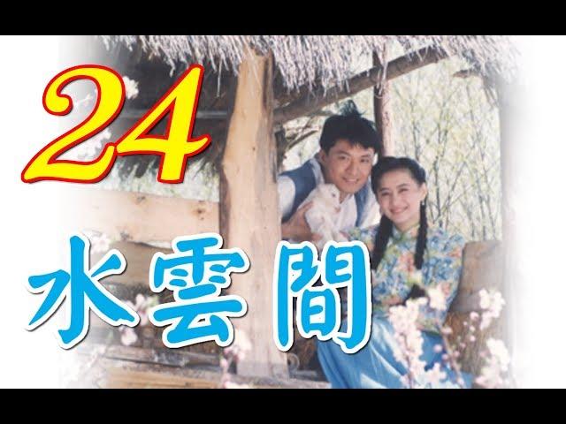 『水雲間』 第24集(馬景濤、陳德容、陳紅、羅剛等主演) #跟我一起 #宅在家