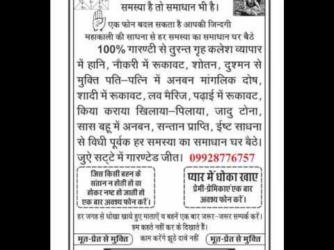 Ranat bhanvar su