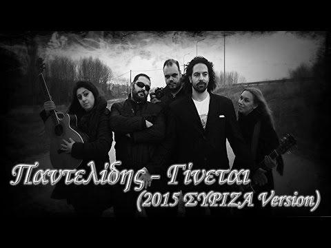 Παντελίδης - Γίνεται (2015 ΣΥΡΙΖΑ Version)