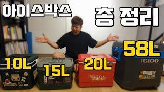 [바바TV] 차박 용품 - 사계절 캠핑용 아이스박스 어…