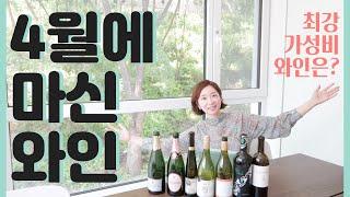 (공병 리뷰) 4월 와인 추천 리스트 - 가성비 와인 …