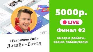 Финал 2-ой недели 🔥 Дизайн-Баттла «Гавриловский» + 3-е задание