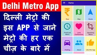 Delhi Metro app Navigator, New Fare, Route, Map screenshot 5