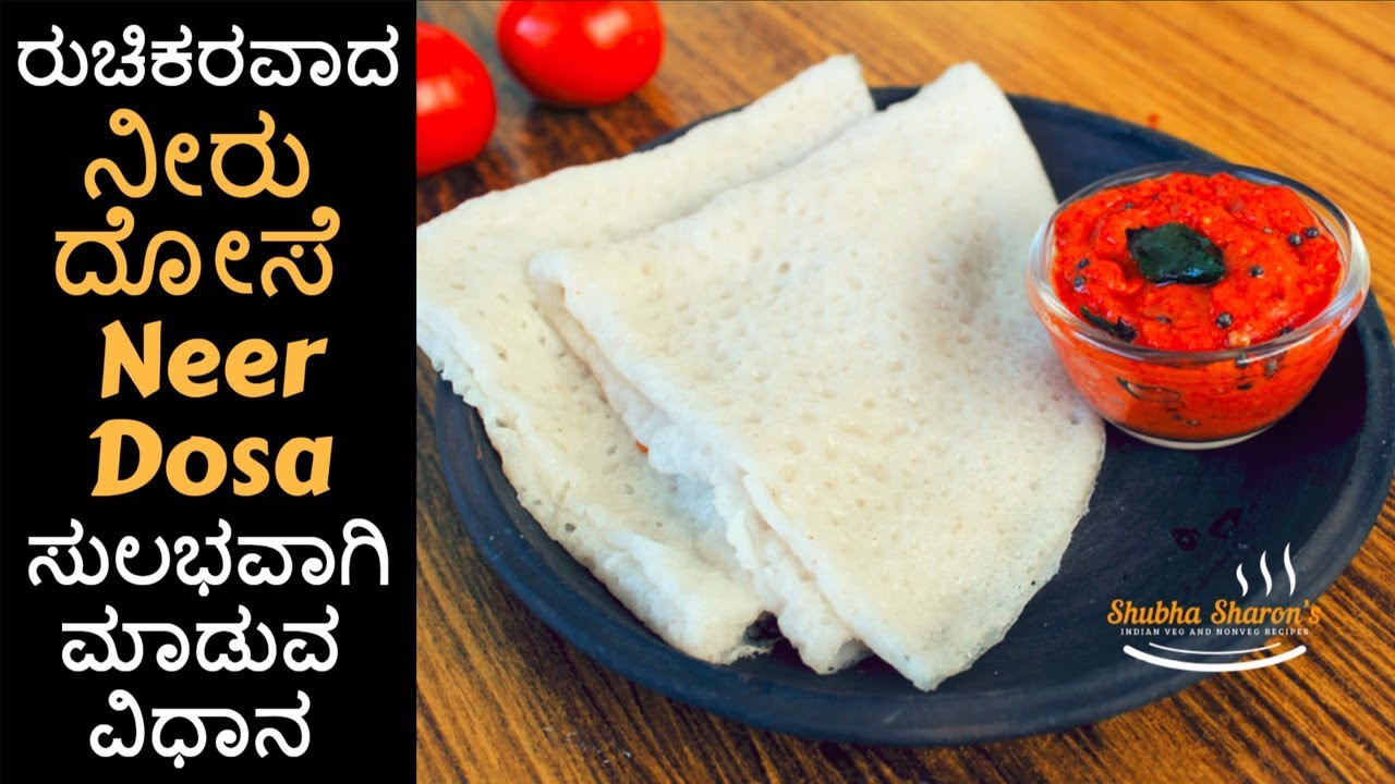 Neer dosa recipe kannada neer dosa recipe kannada neer dose kannada recipes sharons adugegalu forumfinder Images