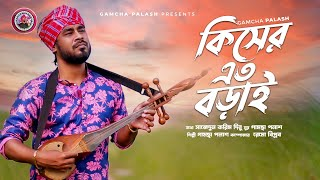 Kisher Eto Borai   কিসের এত বড়াই    Gamcha Palash   Remo Biplob   New Bangla Music Video 2021