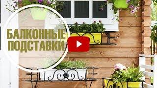 Балконные подставки для цветов ➡ Украшаем балкон 🌟 Новинки 2017(, 2017-06-09T12:36:05.000Z)