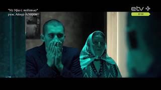"""Комедия """"Из Уфы с любовью"""" приехала в Таллинн на Дни национального кино"""