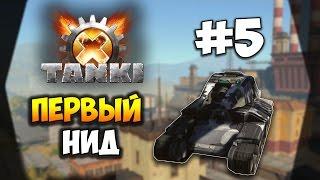 Tanki X | DimkFedorov (LP #5) [ Первый НиД ]