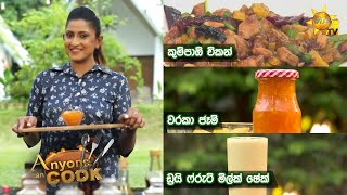 -anyone-can-cook-ep-272-2021-06-06