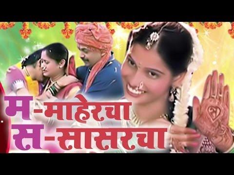 M - Mahercha S - Sasarcha Marathi Lagnageete - Jukebox 17