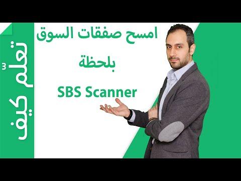 SBS Scanner أوجد صفقاتك بسهولة واحترافية باستخدام ماسح السوق
