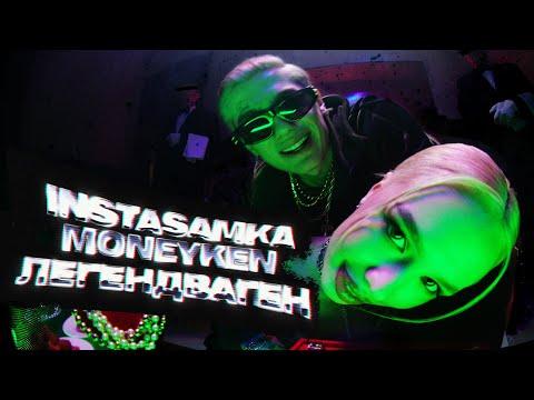 Смотреть клип Instasamka, Moneyken - Легендваген