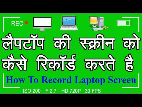 How To Record Laptop Screen Video With Audio
