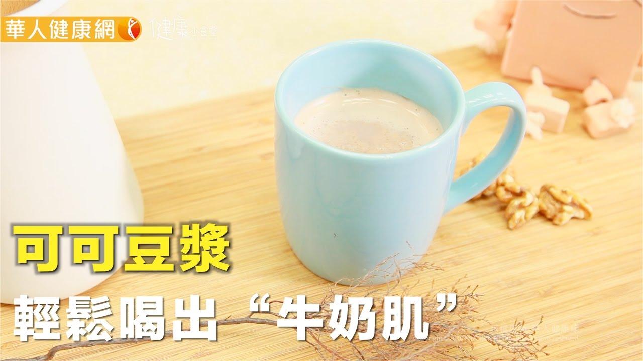 【華人健康網】健康小食堂-可可豆漿 - YouTube