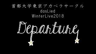 首都大学東京アカペラサークルdasLied Winter live 2018 『Departure』 ...